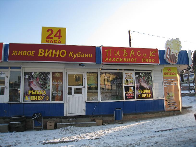 Программа автоматизации пиво на разлив, магазин, егаис, онлайн-касса, онлайн кассы,54ФЗ, 54-ФЗ , паб - Иркутск